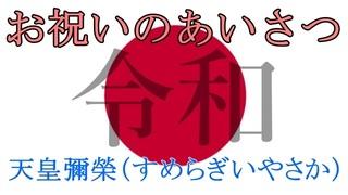 sumeragiiyasaka00.jpg